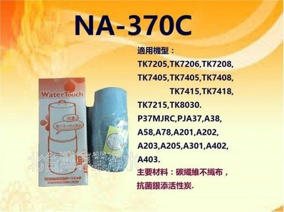 NA370C 適用國際牌機型 TK7205 TK7206 TK7208 TKHS50 TK8030 TK7415
