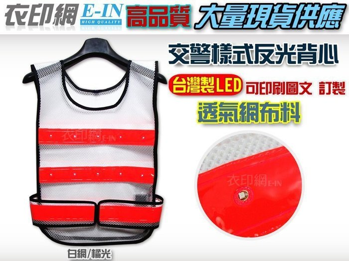 衣印網-台灣製反光背心安全背心LED反光背心公安反光背心反光條高品質工廠直營可訂製