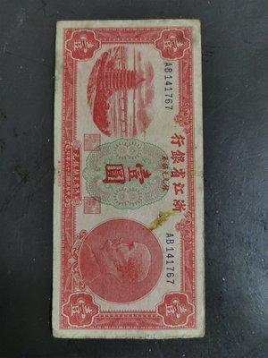 時光機古玩店浙江省銀行1元 壹元 一元 民國38年