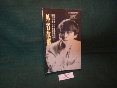 【愛悅二手書坊 02-27】外省故鄉 苦苓 著 希代