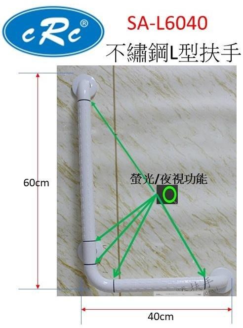 【CRC】【SA-L6040】安全扶手 L型輔助把手 防滑 夜光設計 居家無障礙空間樂齡 銀髮族專用輔具 衛浴熱銷新品