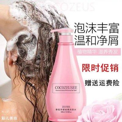女人我最大 Coco香奈兒 香氛洗髮精 沐浴乳 潤膚乳 香水
