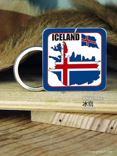 【衝浪小胖】冰島國旗鑰匙圈/多國造型可選購訂製