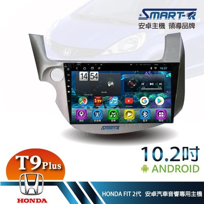 【SMART-R】HONDA FIT2  10.2吋安卓 4+64 Android主車機-第六代強勁八核T9 Plus
