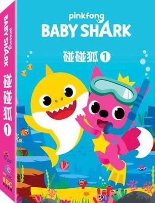 (全新未拆封)全球知名幼兒教育卡通 碰碰狐 Pinkfong Baby Shark 套裝一 2DVD+CD(得利公司貨)