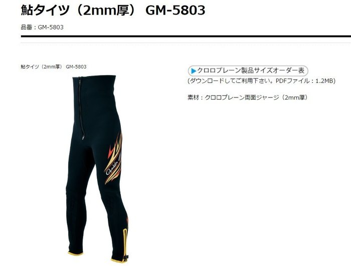 五豐釣具-GAMAKATSU 最新頂級款2mm涉水褲GM-5803特價10400元