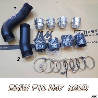 BMW N47 F10 520D 渦輪鋁管 渦輪管 強化進氣鋁管 套組