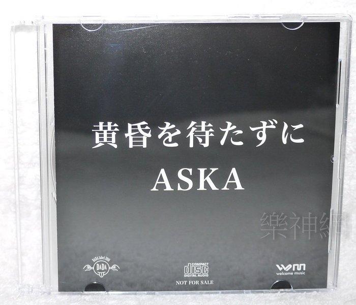 ASKA 飛鳥涼 等不及黃昏(台版宣傳Promo CD) 恰克與飛鳥Chage and Aska
