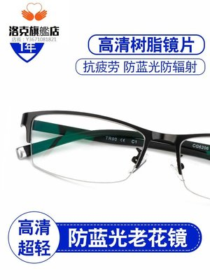 預售款-LKQJD-超輕防老人鏡男高清眼鏡女高科技高級老人老100 200度*優先推薦