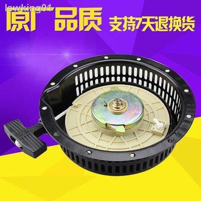風冷柴油機配件微耕機啟動拉盤173/178/186F拉盤總成發電機啟動器~KOD15754879378