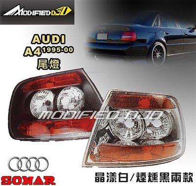 DJD Y0553 AUDI A4 95-00年 晶樣白/煙燻黑 尾燈
