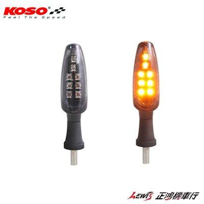 正鴻機車行 Z1 大無限 LED方向燈 KOSO 前後方向燈組 打擋車 FORCE S MAX BWS 重機 HONDA
