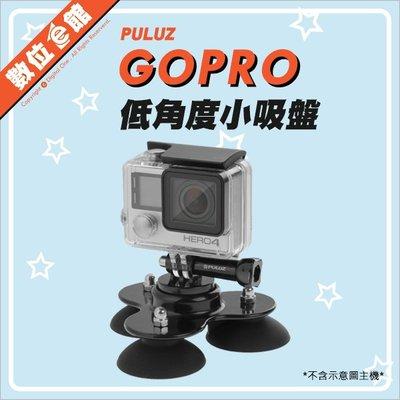 PULUZ 胖牛 PU164B GoPro 副廠配件 低角度三腳吸盤 塑膠固定座 小吸盤運動攝影機 似AUCMT-302