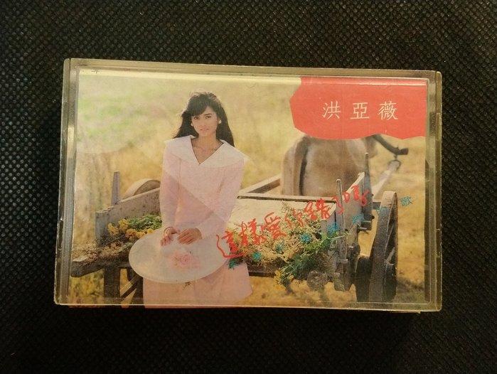 錄音帶 /卡帶/ I / 洪亞薇 / 這樣愛你錯了嗎 / 無心草 / 不要緊張 / 我的心是封忘了拆的信 /非CD非黑膠