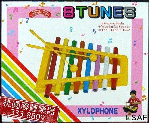 《∮聯豐樂器∮》8音鐵琴 聲音響亮 標準音 MIT 附影片 一個特價只要$120元《桃園現貨》