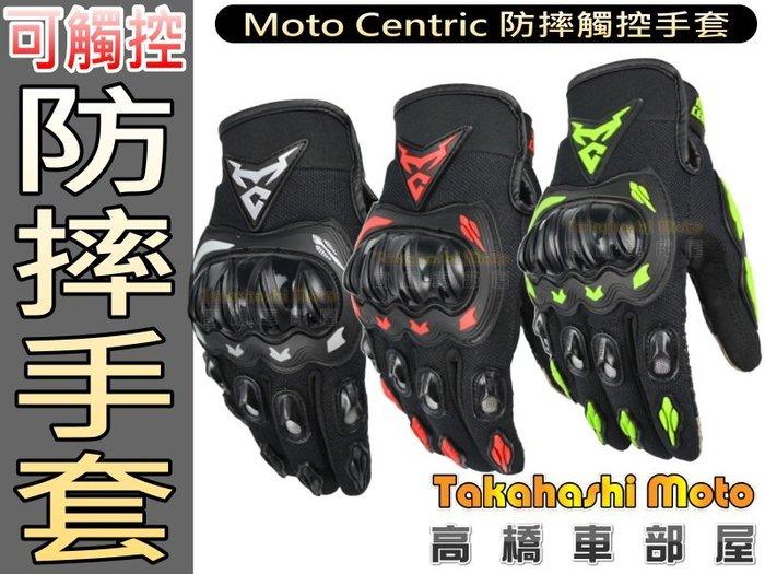 可觸控【高橋車部屋】Moto Centric 防摔手套 騎士手套 機車 透氣 夏季 防撞 probiker 參考 滑手