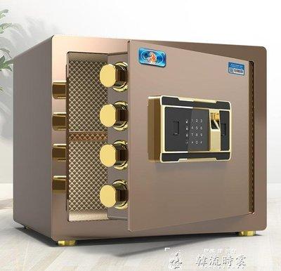 保險櫃家用小型25cm35cm45cm指紋密碼辦公全鋼防盜迷你保險箱學生