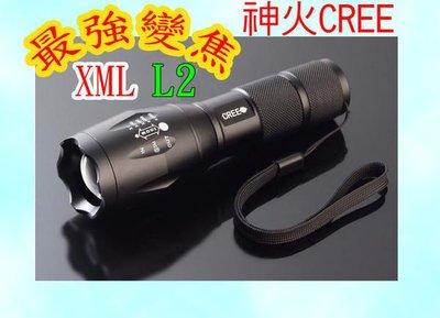 18精品館*超值全配 最強美國神火CREE XM-L L2 手電筒 18650鋰電池 變焦超廣角*超越Q5 T6 U2