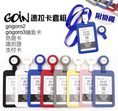 GOIN速拉卡套組 gogoro智慧鑰匙卡 方便易拉扣 環保材質 附掛繩 悠遊卡 證件套 支付卡 識別證