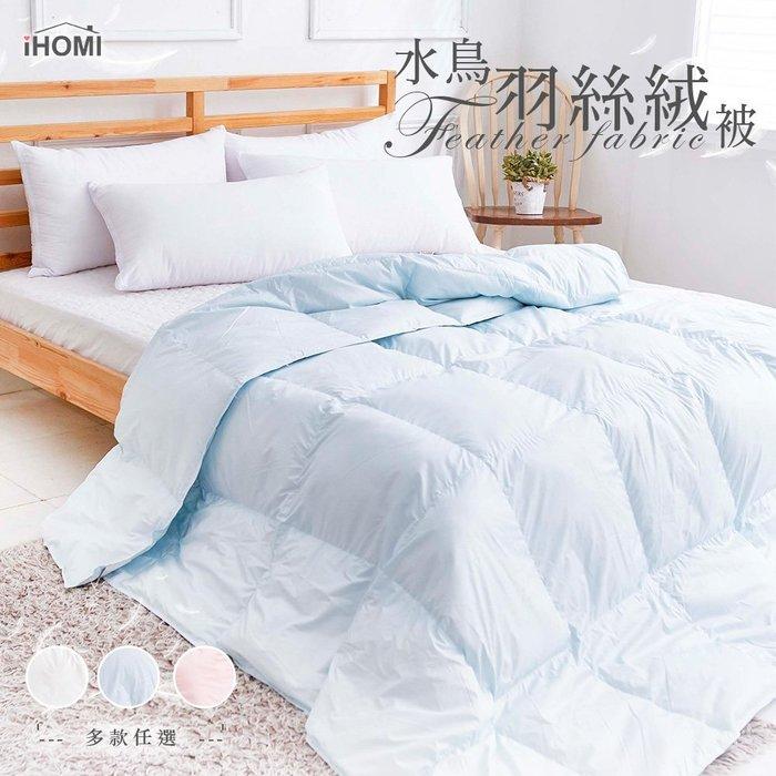 《iHOMI》 100%天然水鳥羽絲絨被-3色可選 棉被 被胎冬被 羽絨被(不含床包被套枕頭)
