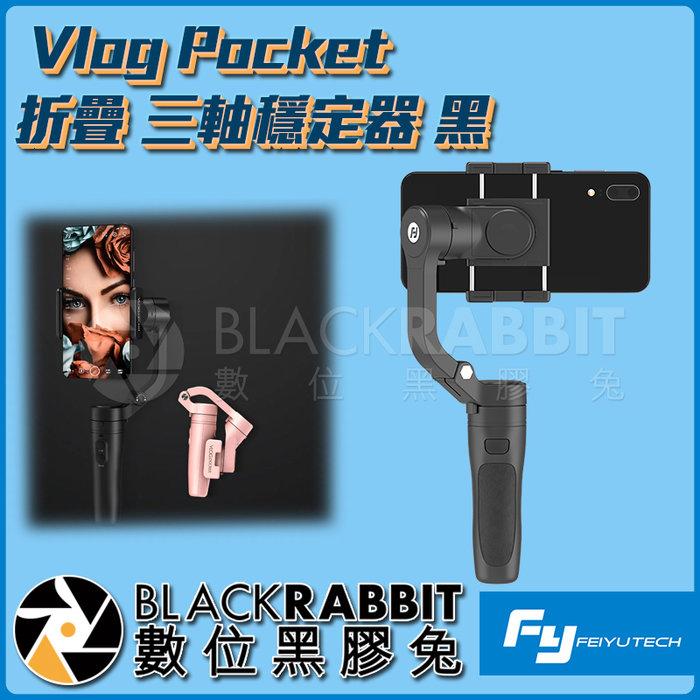 數位黑膠兔【 FEIYUTECH 飛宇 Vlog Pocket 折疊 三軸穩定器 黑 】 手機 穩定器 橫豎拍 攝影
