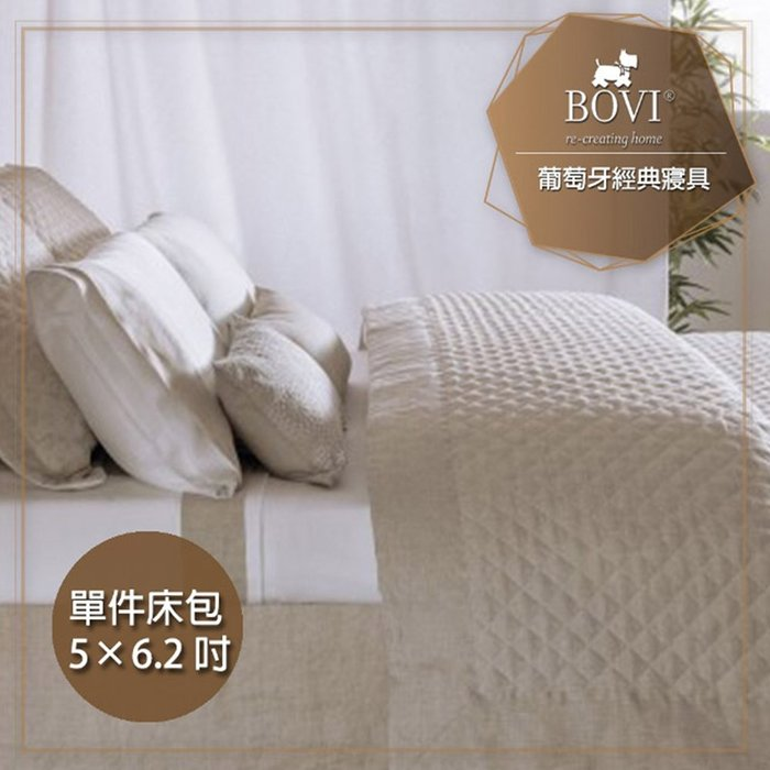 【MioMall 米歐廣場】鉑薇Bovi葡萄牙經典寢具LINEIA-標準雙人床包單件組5x6.2素色米白/300織精梳棉