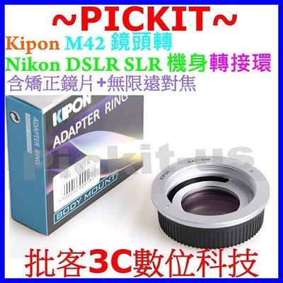 Kipon 含矯正鏡片+無限遠對焦M42鏡頭轉Nikon AI F單眼機身轉接環D4X D4S D3S D3x D2X