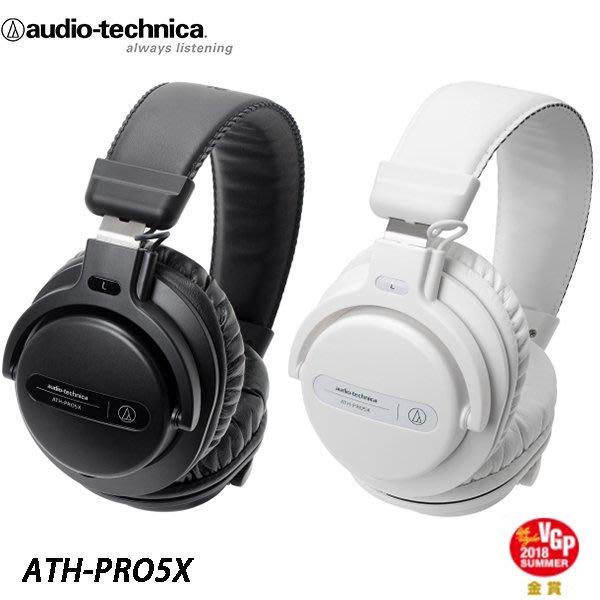 鐵三角 ATH-PRO5X (贈收納袋) 專業DJ監聽耳機 公司貨一年保固