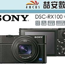 《喆安數位》SONY RX100 VI RX100 M6 數位相機 類單眼 平輸繁中一年保固 #4