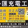 """【行家五金】德國品牌 Rohm 1/2""""三爪電鑽夾頭 四分-1.5-13mm金屬鑽頭 自動夾頭 SF6A22 得偉996"""