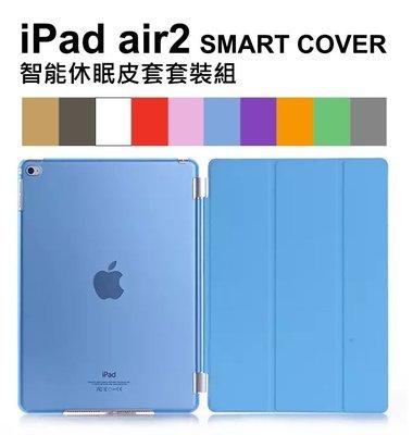 【飛兒】保有原廠質感 iPad Air 2 smart cover智能休眠皮套 三折 支架 保護殼 iPad6 Air2