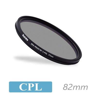 【傑米羅】海大 Haida Slim PROII MC C-POL 超薄高清多層鍍膜偏光鏡CPL (82mm)