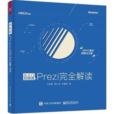 PW2【電腦】從入門到精通:Prezi接近解讀