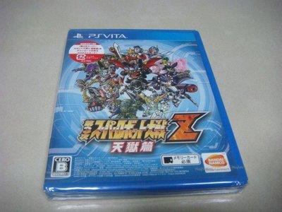 遊戲殿堂~PS Vita『第3次超級機器人大戰Z 天獄篇』日初回限定封入特典版全新品