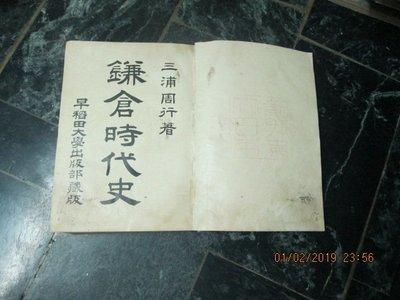 古書善本 日據時代 台灣使用  明治40年 鎌倉時代史 三浦周行著 厚本 缺封面 最後幾頁蛀蟲