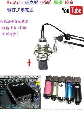 要買就買中振膜 非一般小振膜 收音更佳 UP660電容麥克風+星光霸王迴音機 + NB-35支架加送166種音效軟體