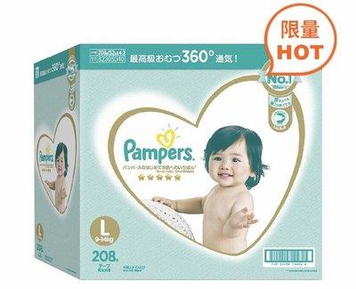 🚚宅配免運🚚 Costco 好市多 幫寶適一級幫紙尿褲 L 208片/箱 - 日本境內版 pampers diaper