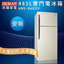 【熱銷家電】 HRE-B4821V 485L雙門電冰箱 節能 變頻 雙門 環保 原廠公司貨