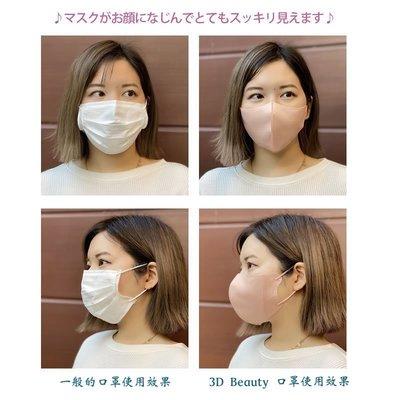 {優質好物}日本樂天粉色冷感小顏立體口罩可愛美顏夏天薄款成人超快適防脫妝