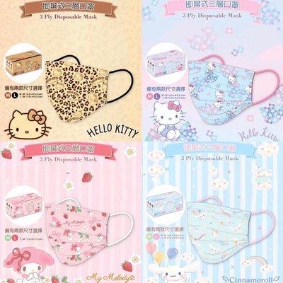50只裝Sanrio同款pp明星美樂蒂Hello Kitty成人口罩玉桂狗皮卡丘無盒