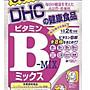 【佐的日本代購】日本帶回正品 DHC 維他命B...
