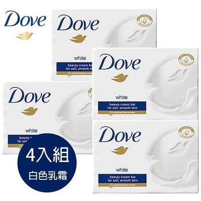 德國多芬DOVE乳霜香皂(白色乳霜)100g*4塊組