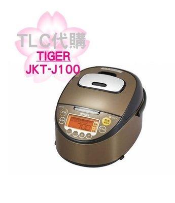 【TLC】代購 虎牌 TIGER JKT-J100 電鍋 電子鍋 6人份 IH 土鍋銅入3層黑遠赤釜 *新品* 預定*