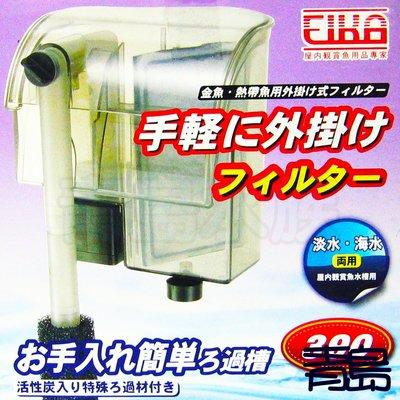L。。。青島水族。。。E3048 EIKA-----輕巧型 外掛過濾器 小型魚缸適用==390L