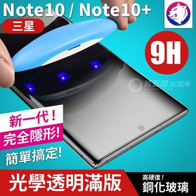無白邊救星!【UV光學】三星 Note10 透明滿版曲面鋼化玻璃保護貼 UV膜 玻璃貼 全屏 Note 10 玻璃膜