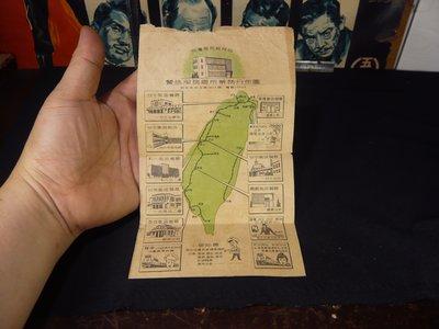 鄉親@文化~(二館)~台灣鐵路管理局 餐旅服務總所業務分佈圖~台北話電5字~少有相關.鐵路餐旅服務圖