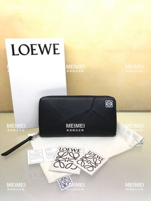 30年老店 預購LOEWE Puzzle Long zip Around Wallet 長夾 拉鍊 黑