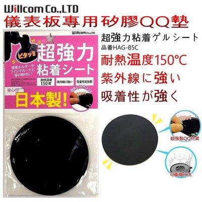 和霆車部品中和館—日本Willcom 儀表板專用超黏矽膠QQ墊 水洗即可回覆黏性可重複使用 品番HAG-85C