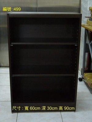 胡桃三層書櫃