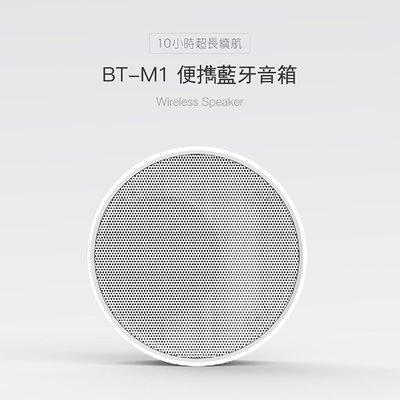 Dennys SD/MP3藍牙喇叭(BT-M1)